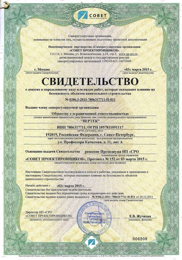 Certificate for design works